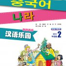 Chinese Paradise (2nd Edition) (Korean Edition) Textbook 2    ISBN:9787561938539