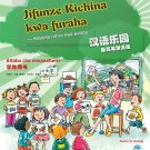 Chinese Paradise (Kiswahili Edition) - Student's Book ISBN:9787561926413