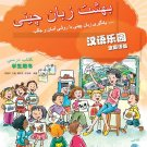 Chinese Paradise (Persian Edition) - Student's Book   ISBN:9787561927083
