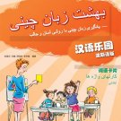 Chinese Paradise (Persian Edition) -Cards of Words&Expressions ISBN:9787561927069
