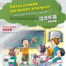 Chinese Paradise (Mongolian Edition) - Workbook    ISBN:9787561927595