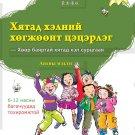 Chinese Paradise (Mongolian Edition) - Multimedia CD-ROM    ISBN:9787900689863