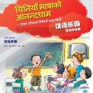 Chinese Paradise (Nepali Edition) - Workbook    ISBN:9787561927687