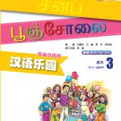 Chinese Paradise (2nd Edition) (Tamil Edition) Textbook 3     ISBN: 9787561943380