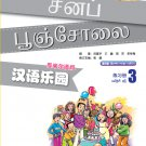 Chinese Paradise (2nd Edition) (Tamil Edition) Workbook 3   ISBN: 9787561943281