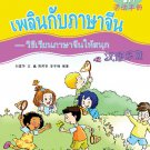 Chinese Paradise - Workbook 1A with CD (Thai Edition)     ISBN: 9787561915493