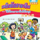 Chinese Paradise - Student's Book 1B (Thai Edition)     ISBN:9787561915486