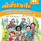 Chinese Paradise - Student's Book 2A with 1CD (Thai Edition) ISBN: 9787561915516