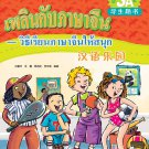 Chinese Paradise - Student's Book 3A with 1CD (Thai Edition)     ISBN: 9787561915554