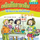 Chinese Paradise - Student's Book 3B (Thai Edition)  ISBN: 9787561915561