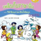 Chinese Paradise - Workbook 3B (Thai Edition)  ISBN:9787561915585