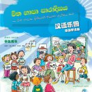 Chinese Paradise (Sinhalese Edition) - Student's Book    ISBN:9787561928158