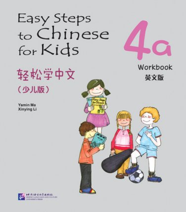 Easy Steps to Chinese for Kids�English Edition�Workbook 4a ISBN: 9787561934777