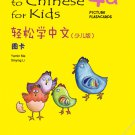 Easy Steps to Chinese for Kids(English Edition)Picture Flashcards 4a ISBN:9787561935613