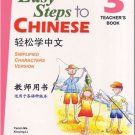 Easy Steps to Chinese vol.3 - Teacher's book (+1 CD)  ISBN:9787561924037