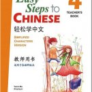 Easy Steps to Chinese vol.4 - Teacher's book(+1 CD)   ISBN:9787561924600