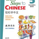 Easy Steps to Chinese vol.5 - Teacher's book   ISBN:9787561932506