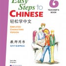 Easy Steps to Chinese vol.6 - Teacher's book ISBN:9787561934043