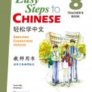 Easy Steps to Chinese vol.8 - Teacher's book   ISBN: 9787561937167