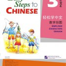 Easy Steps to Chinese vol.3 - Posters   ISBN: 9787561921173