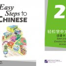 Easy Steps to Chinese (English Edition)vol.2 - Word Cards ISBN: 9787561920350