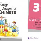 Easy Steps to Chinese (English Edition)vol.3 - Word Cards ISBN:9787561921289