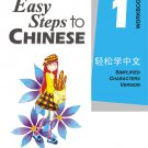 Easy Steps to Chinese (English Edition)vol.1- Workbook ISBN: 9787561916513