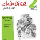 Easy Steps to Chinese (French Edition) vol.2 - Workbook ISBN:  9787561932025