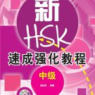 A Short Intensive Course of New HSK Speaking Test +1CD(Intermediate Level) ISBN :9787561940143