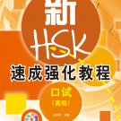 A Short Intensive Course of New HSK Speaking Test+1CD (Advanced Level) ISBN:9787561936955