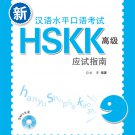 New HSK Speaking Test Guidance +1CD (Advanced Level) ISBN:9787561935330