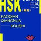 A Preparatory Intensive Course of HSK - Speaking(Advanced)ISBN: 9787561913499