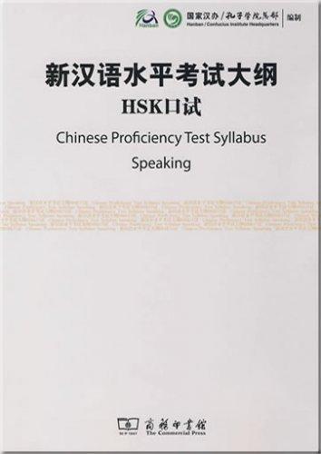 Chinese Proficiency Test Syllabus: Speaking (+1CD)  ISBN:9787100069441