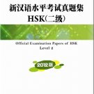 Official Examination Papers of HSK - Level 2 - 2012 edition (+ 1 CD)  ISBN: 9787100089029