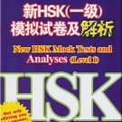 New HSK Mock Tests and Analyses (Level 1) (+ 1 MP3-CD)  ISBN:9787513803366