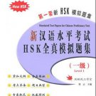 New HSK Simulated Test Papers for Proficiency Test - Level 1 (+ 1 MP3-CD)  ISBN:99787301177235