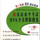 New HSK Simulated Test Papers for Proficiency Test - Level 3 (+ 1 MP3-CD)  ISBN:9787301086612