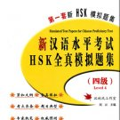 New HSK Simulated Test Papers for Proficiency Test - Level 4 (+ 1 MP3-CD)  ISBN:9787301086636