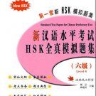 New HSK Simulated Test Papers for Proficiency Test - Level 6 (+ 1 MP3-CD)  ISBN:9787301170984