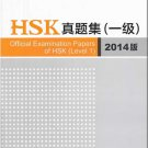 Official Examination Papers of HSK (Level 1) (2014 Edition) (+ 1 MP3-CD)  ISBN:9787040389753