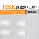 Official Examination Papers of HSK (Level 3) (2014 Edition) (+ 1 MP3-CD)  ISBN:9787040389777