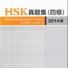 Official Examination Papers of HSK (Level 4) (2014 Edition) (+ 1 MP3-CD)  ISBN:9787040389784