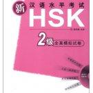 Xin hanyu shuiping kaoshi HSK 2 ji quanzhen moni shijuan (¨+ 1 MP3-CD) ISBN:9787513515023