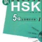 Xin hanyu shuiping kaoshi HSK 5 ji quanzhen moni shijuan (¨+ 1 MP3-CD) ISBN:9787513510967