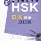 Xin hanyu shuiping kaoshi HSK Koushi  shijuan (¨+ 1 MP3-CD) ISBN:9787513514156