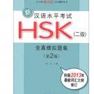 Xin Hanyu Shuiping Kaoshi HSK 2 ji quan zhen moni shiji ISBN:9787301217122