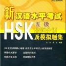New HSK Chinese Proficiency Test(Level 5) chuti fenxi ji moni tiji (+ 1CD)  ISBN:9787510023583