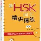 Xin HSK cihui jing jiang jing lian (5 ji) (+ 1CD)   ISBN:9787301219263