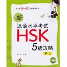 Xin hanyu shuiping kaoshi HSK (5 ji) gonglüe: tingli(+1CD)  ISBN:9787301185056