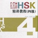 Xin HSK jing jiang jiaocheng (4 ji) (+1CD)  ISBN:9787100084024